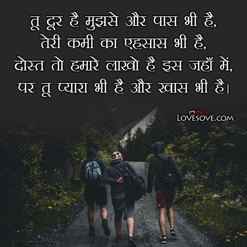 Shayari On Dosti In Hindi Font, Dosti Jaan Shayari, Dosti Shayari For Girl In Hindi, Dosti Ka Bharosa Nahi Shayari,