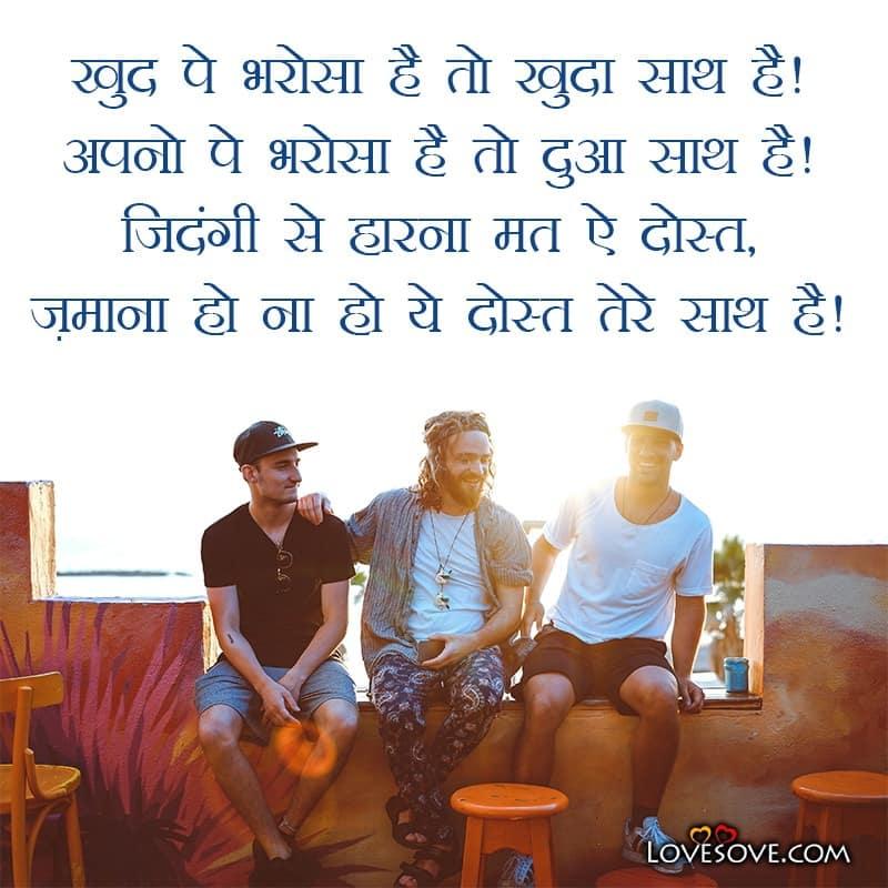 Yaari Dosti Shayari In Hindi 2 Line, Dosti Shayari Best Friend, Dosti Love Shayari Download, Shayari On Dosti In Hindi Font,