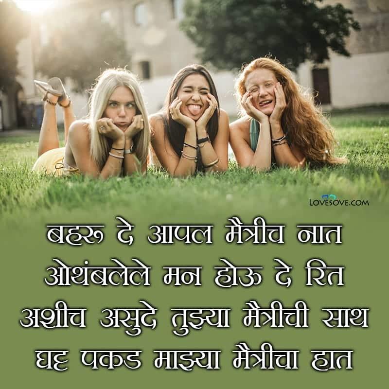 sad friendship status in marathi, Marathi Friendship status, Marathi Status Friendship, Friendship marathi facebook status,