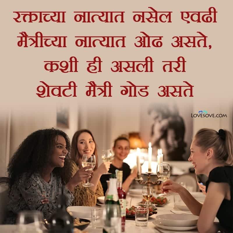 sad friendship status in marathi, friendship day status in marathi, marathi maitri status fb, dosti status in marathi attitude, friendship status in marathi attitude,