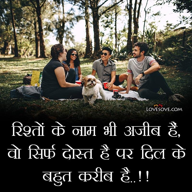 Rishton ke naam bhi ajeeb hai wo sirf dost hai par, , sachi dosti status in hindi lovesove