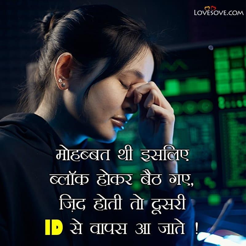 Status For Blocked Person, Love Blocked Status, Blocked Heart Status,