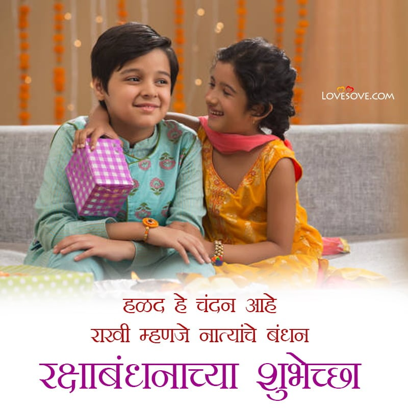 Raksha Bandhan Marathi Images Hd, Raksha Bandhan Marathi Suvichar, Raksha Bandhan Marathi Picture, Raksha Bandhan Marathi Images,