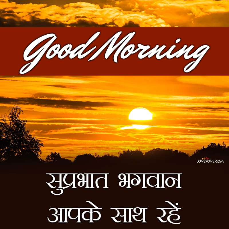Morning Blessings To All, Morning With Blessings, Morning Blessings To My Love, Good Morning Blessings Of God, Images For Morning Blessings, Morning Blessings Photos,