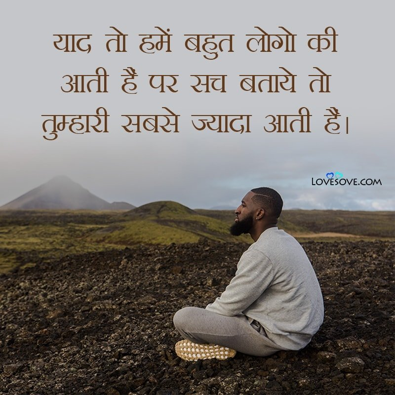 Miss You Shayari Image Download, Miss You Shayari In Hindi For Girlfriend, Miss You Shayari For Boyfriend, Miss You Mom Shayari, Miss You Yaar Shayari,