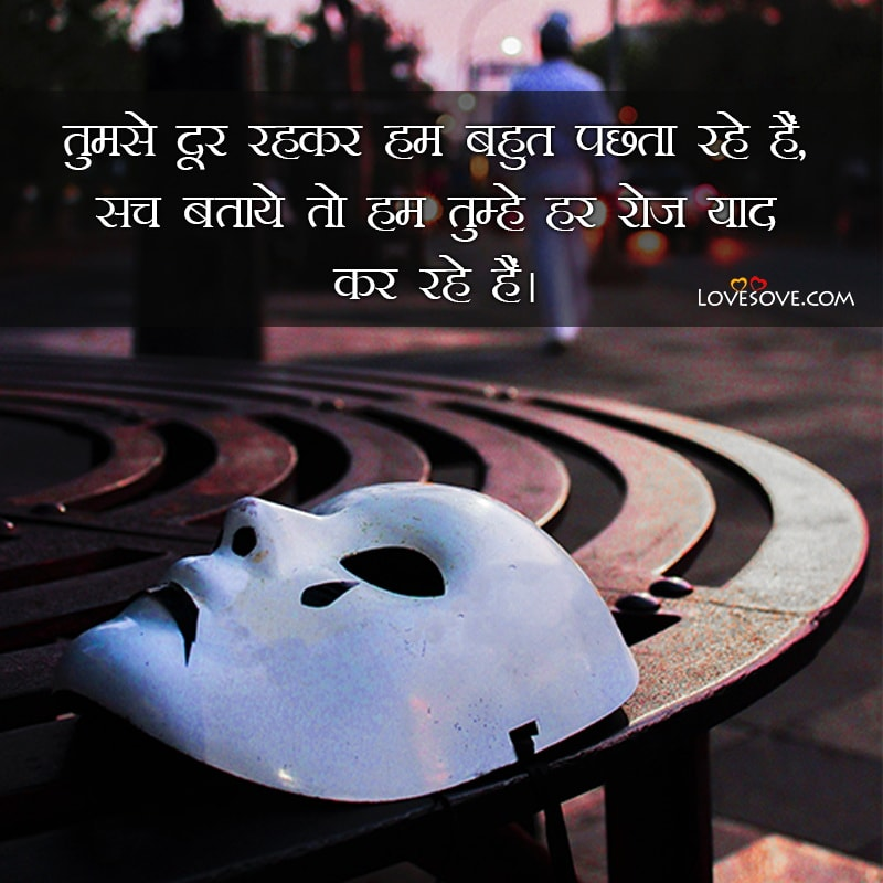 Miss You Shayari Dp, Miss U Alot Shayari, Miss You Romantic Shayari In Hindi, Miss You Shayari Punjabi, Miss You Shayari Good Night, Miss You Shayari Hindi 2 Line,