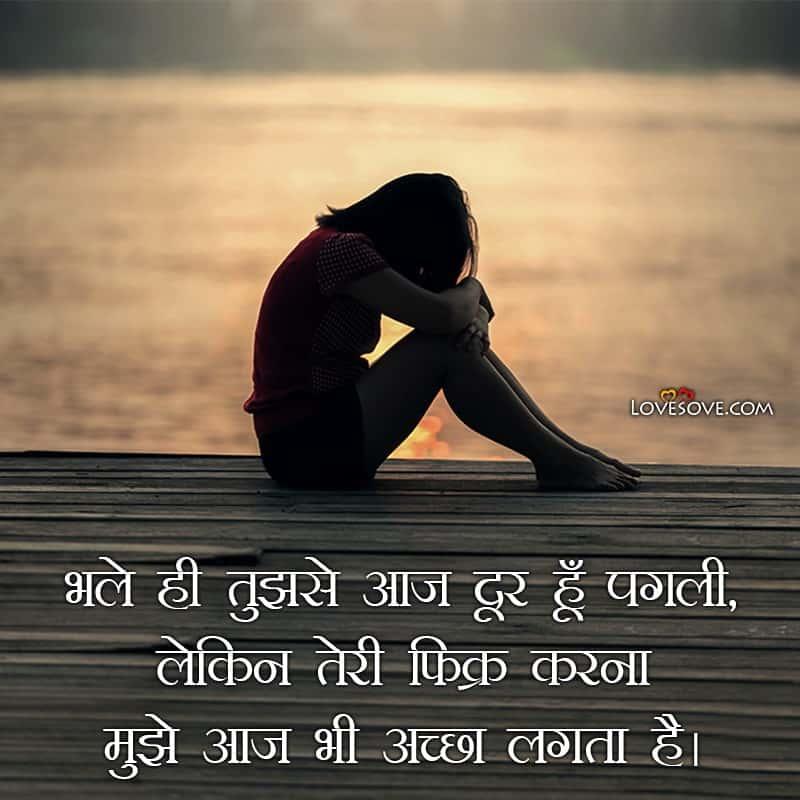 Miss U Dad Shayari In Hindi, Miss U Shayari For Friend, Miss U Shayari In Hindi For Friend, Miss U Jaan Shayari, Miss U Shayari Pic, Miss U Bhai Shayari, Miss U Shayari For Gf, Miss U Shayari For Bf,