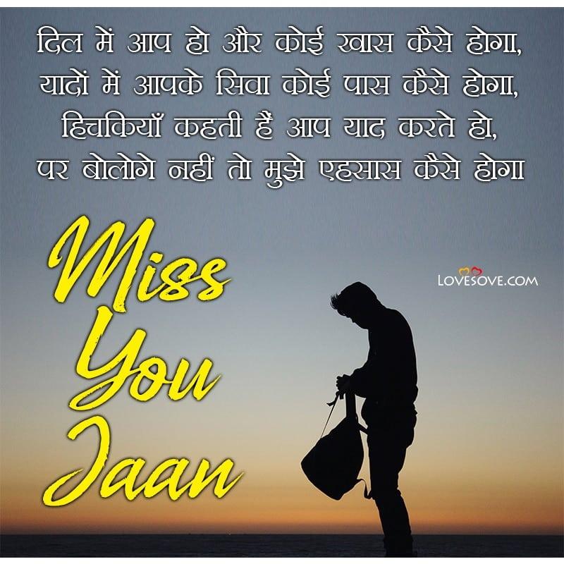 Love And Miss You Shayari, Miss You Shayari Wallpaper Download, Miss You Shayari Bangla, Miss You Shayari For Best Friend, Miss You Shayari Photo Download,