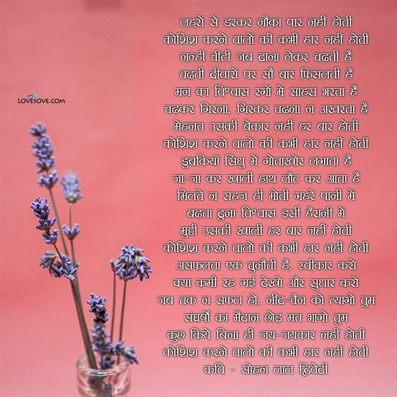 Motivational Shayari Poem, Motivational Poem To Keep Going, Motivational Poem In Hindi For Success, New Motivational Poem In Hindi, Motivational Poem Work, Motivational Poem On Education,
