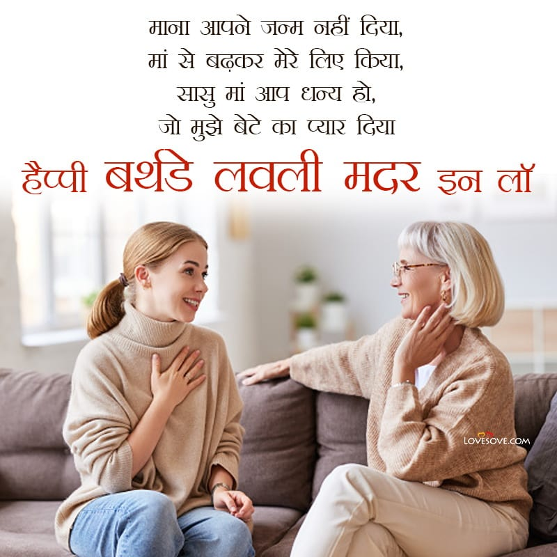 Birthday Wishes For My Future Mother In Law, Spiritual Birthday Wishes For Mother In Law, Birthday Wishes For New Mother In Law, Happy Birthday Wishes Images For Mother In Law,