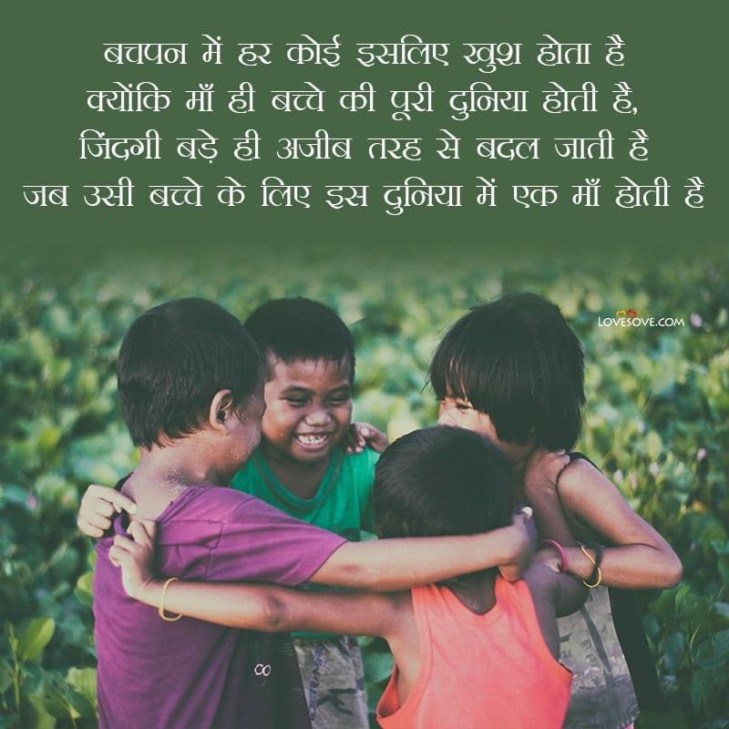 bachpan ki yaadein quotes in hindi shayari lovesove, , Auto Draft