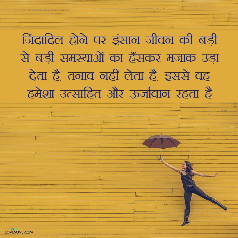 Zinda Hai Dil Mera Status Download, Zinda Dil Hindi Status, Zinda Hai Dil Mera Whatsapp Status Download, Zinda Dil Status In Hindi,